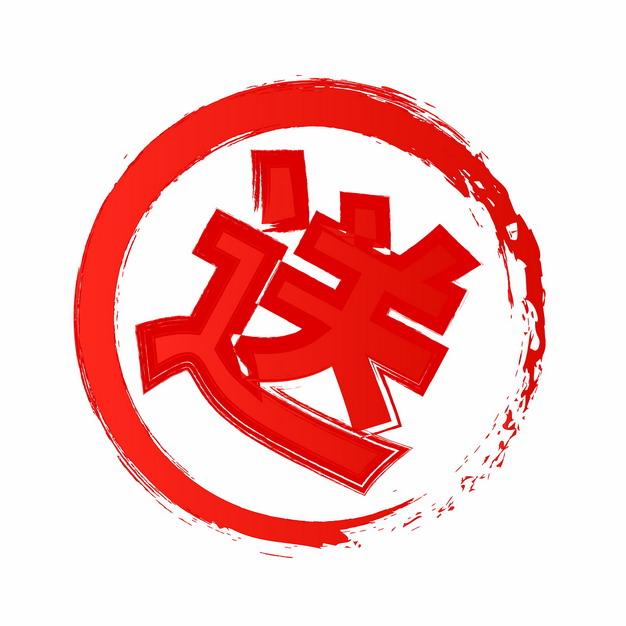 电商店铺促销送好礼标签涂鸦风格125954AI矢量图片免抠素材 电商元素-第1张