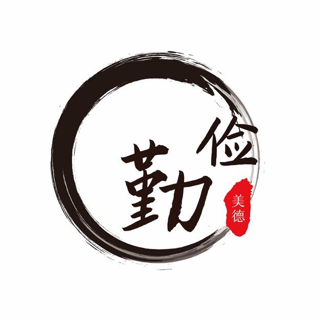 勤俭节约传统美德艺术字体864677AI矢量图片免抠素材 教育文化-第1张
