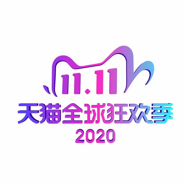 彩色渐变色2020年双11全球狂欢节电商logo图标294303AI矢量图片免抠素材 电商元素-第1张