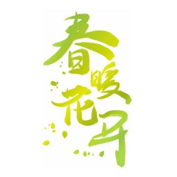 绿色竖版春暖花开艺术字体png图片免抠素材