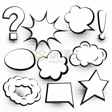 黑白漫画风格问号爆炸贴云朵对话框等png图片免抠矢量素材