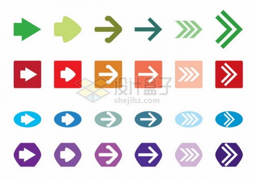 各种彩色方向箭头202429png图片素材