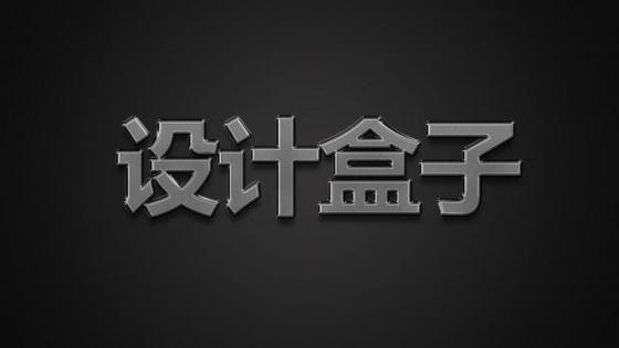 深灰色金属色描边亮光风格立体艺术字字体样机PSD图片模板