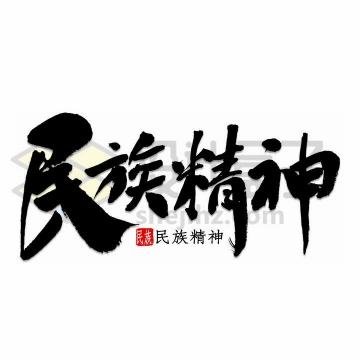 黑色毛笔字民族精神艺术字体png图片免抠素材