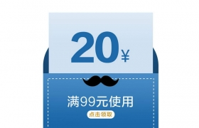 蓝色牛仔裤风格电商优惠券图片免抠素材