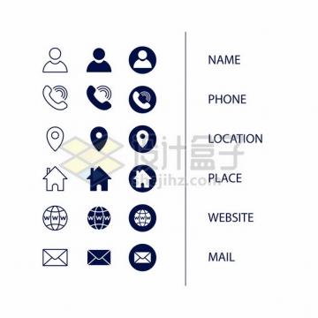 联系人姓名联系电话通信地址电子邮箱等网站图标758137png矢量图片素材