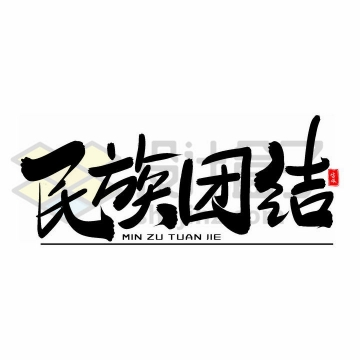 黑色毛笔字民族团结艺术字体png图片免抠素材