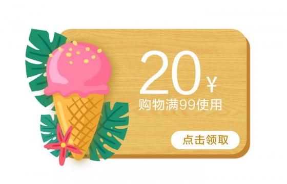 夏天冰淇淋木板风格优惠券图片免抠素材