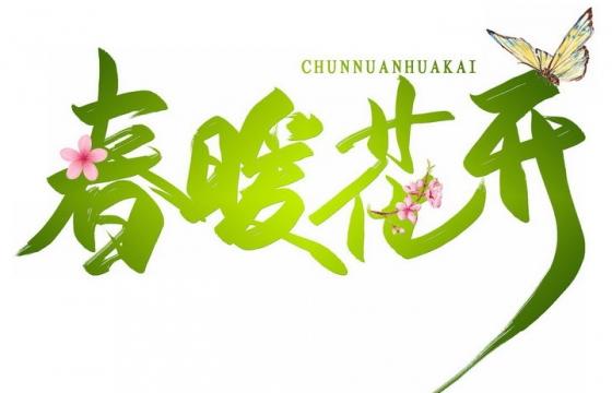 桃花蝴蝶装饰的春暖花开艺术字体png图片免抠素材