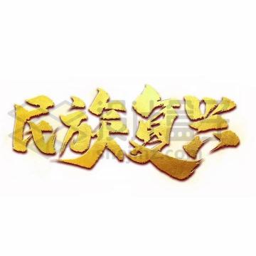 金色民族复兴艺术字体png图片免抠素材