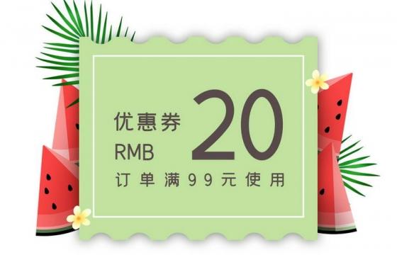 绿色背景西瓜装饰夏天电商促销优惠券图片免抠素材