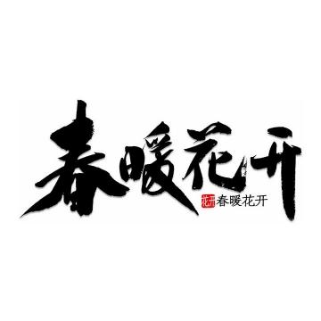 黑色毛笔字春暖花开春天艺术字体png图片免抠素材