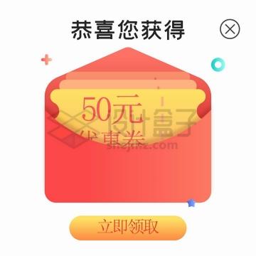 打开的红包优惠券领取活动页面png图片免抠矢量素材