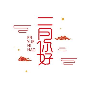 红色文艺范儿二月你好艺术字体png图片免抠素材