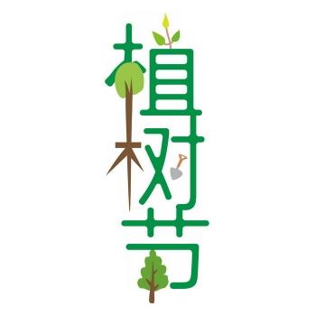 竖版扁平化风格植树节艺术字体png图片免抠素材