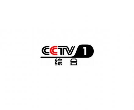 CCTV-1 中央电视台综合频道台标logo标志png图片素材