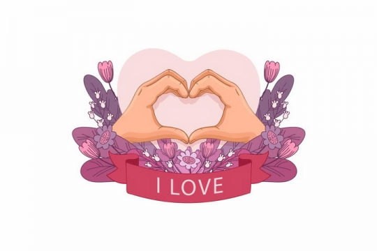 双手比心手势爱情花朵装饰png图片免抠矢量素材