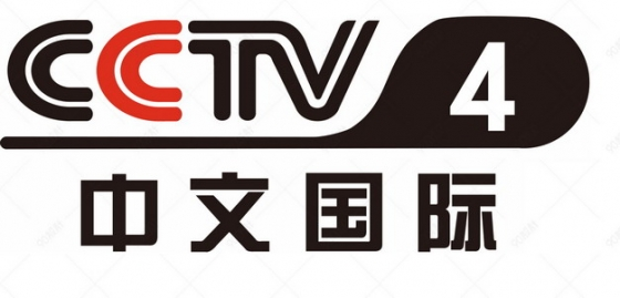 CCTV-4 中央电视台中文国际频道台标logo标志png图片素材