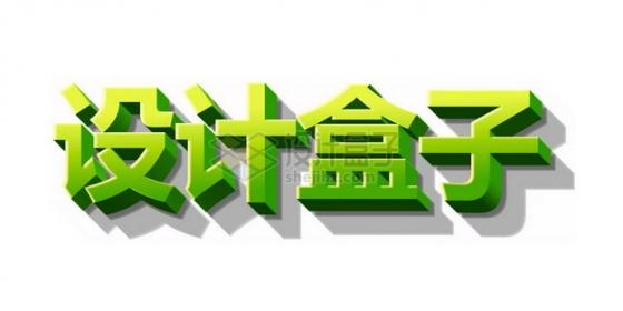 绿色渐变色3D立体文字样机579342psd/png图片素材