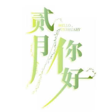 柳枝装饰的绿色二月你好艺术字体png图片免抠素材