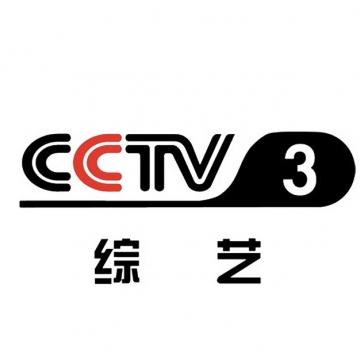 CCTV-3 中央电视台综艺频道台标logo标志png图片素材