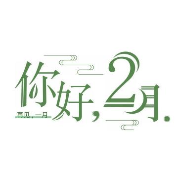 线条祥云图案装饰你好2月再见一月艺术字体png图片免抠素材