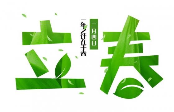 一年之计在于春绿色立春艺术字体png图片免抠素材