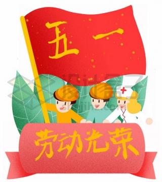 举着红旗的卡通工人医生劳动光荣五一劳动节手绘插画png图片素材