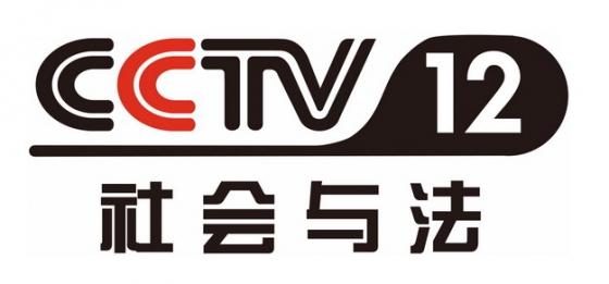 CCTV-12 中央电视台社会与法频道台标logo标志png图片素材