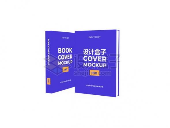 两本竖直放的图书封面展示样机156652psd/png图片素材