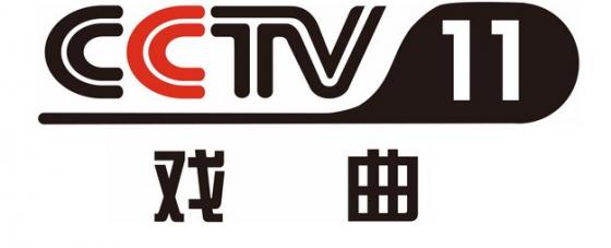 CCTV-11 中央电视台戏曲频道台标logo标志png图片素材