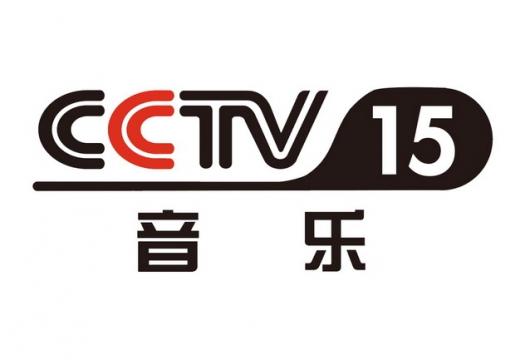 CCTV-15 中央电视台音乐频道台标logo标志png图片素材