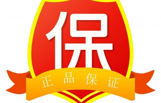 正品保证红色质保盾牌标签图片免抠矢量素材