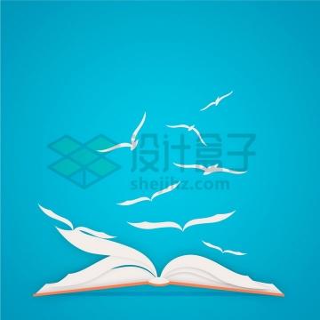 创意翻开的书本纸张变成了飞翔的鸟儿png图片免抠矢量素材
