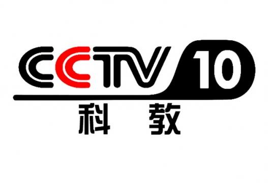 CCTV-10 中央电视台科教频道台标logo标志png图片素材