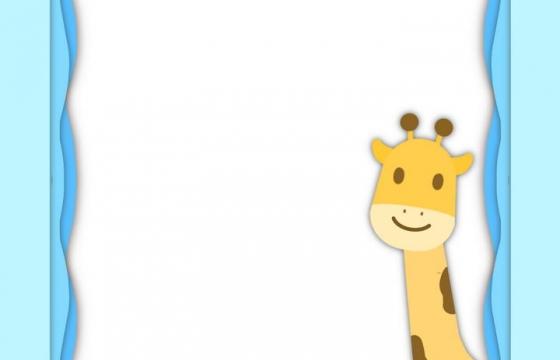 剪纸叠加风格卡通可爱长颈鹿儿童节边框图片免抠素材