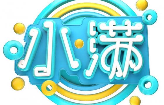 蓝色清新C4D风格二十四节气之小满节气字体图片免抠素材