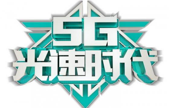 C4D风格5G光速时代新技术高科技文字图片免抠素材