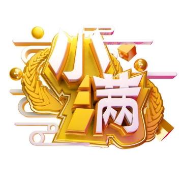 金色麦穗C4D风格24节气之小满节气立体字体图片免抠素材