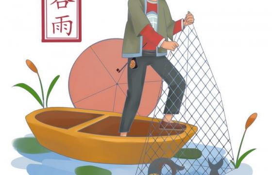 手绘风格撒网捕鱼的渔夫24节气之谷雨节气图片免抠素材