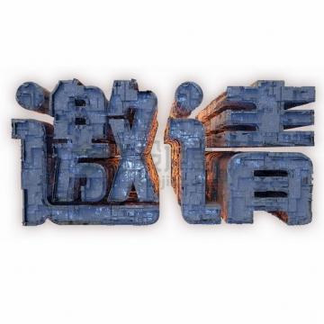 科幻风格邀请3D立体字体png免抠图片素材