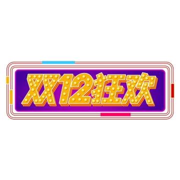 橙色霓虹灯效果双12双十二狂欢节字体图片免抠矢量素材