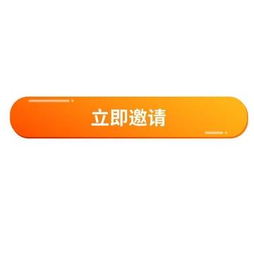 MBE风格橙色长条按钮图片免抠素材