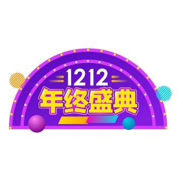 半圆形紫色舞台背景双十二年中盛典字体图片免抠矢量素材