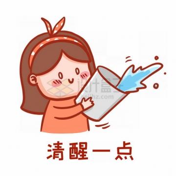 卡通清醒一点表情包插画png图片素材