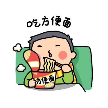 卡通男孩吃方便面png图片免抠素材