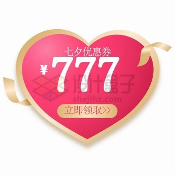 金色描边的红心背景七夕节优惠券领取png图片免抠矢量素材