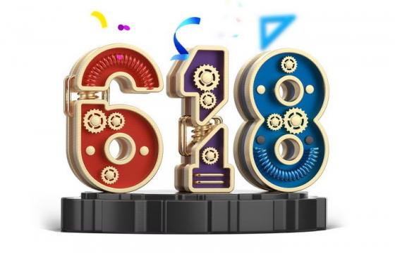 创意C4D风格齿轮机械风天猫京东618购物节年中大促字体图片免抠素材