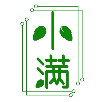 简约绿色24节气之小满节气字体图片免抠素材