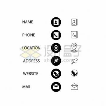 一套联系人姓名联系电话通信地址电子邮箱等网站图标802750png矢量图片素材